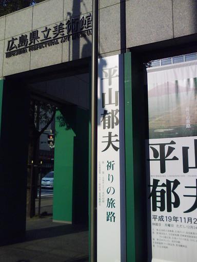 広島県立美術館 平山郁夫展