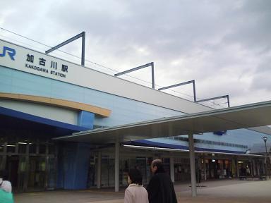 JR加古川駅