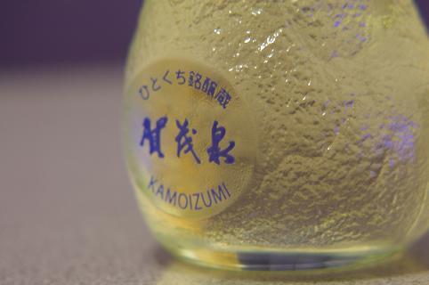 賀茂泉 純米吟醸