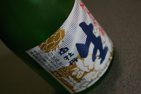 白牡丹 純米吟醸