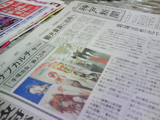 2008年12月30日 神戸新聞一面トップ