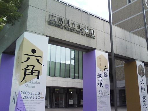 広島県立美術館 六角紫水展
