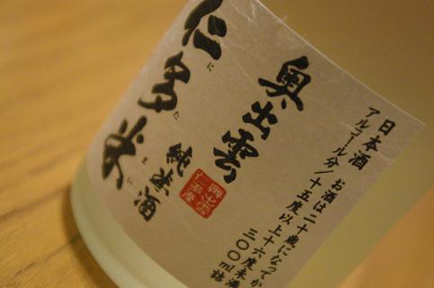 奥出雲仁多米 純米酒