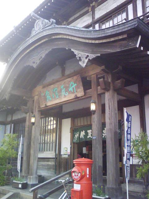 竹瓦温泉/別府八湯