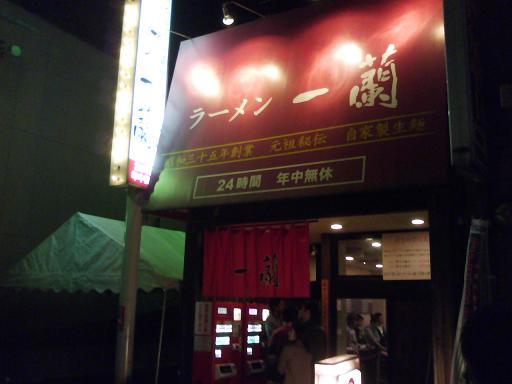 一蘭 小倉駅前店