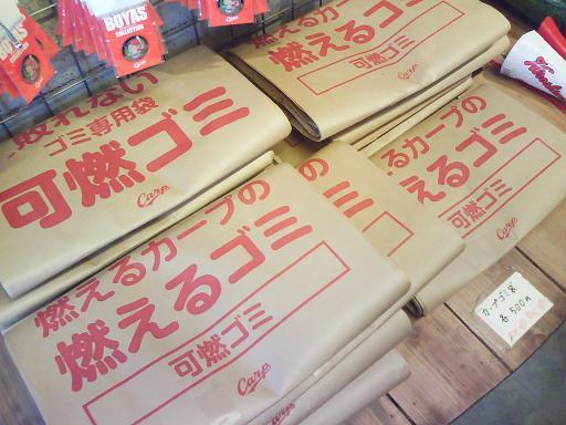 広島市用燃えるごみ袋