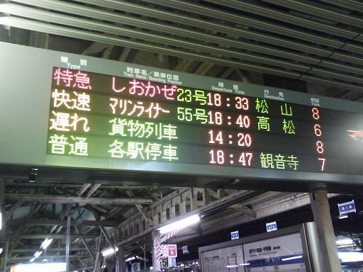 岡山駅にて