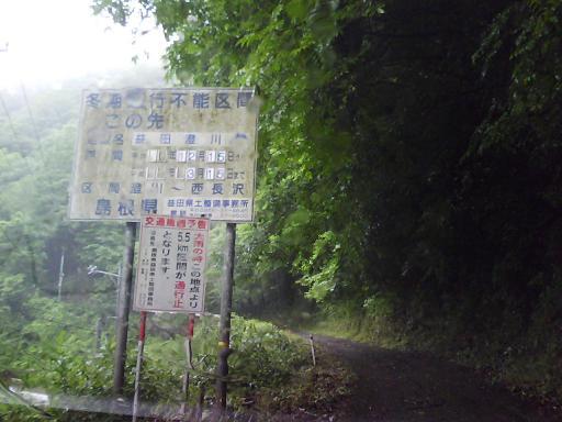 益田澄川線