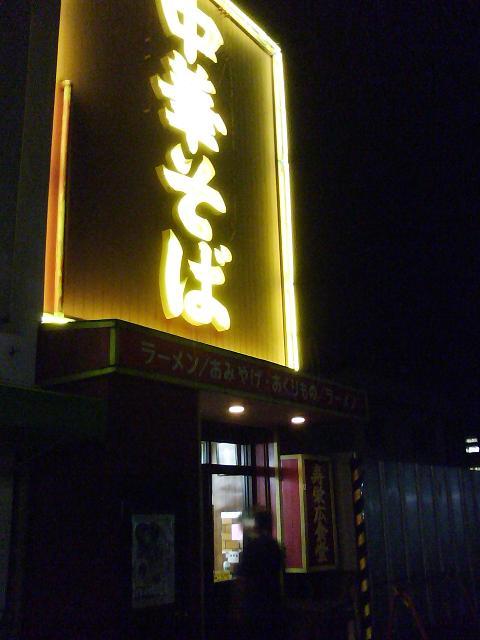 スエヒロ岩国駅前店