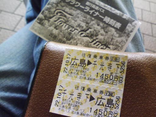 広島-尾道往復切符