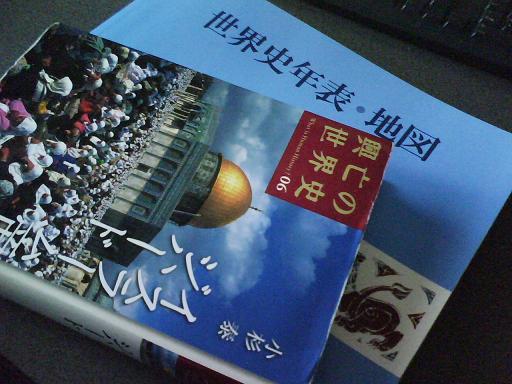 興亡の世界史 イスラーム帝国とジハード