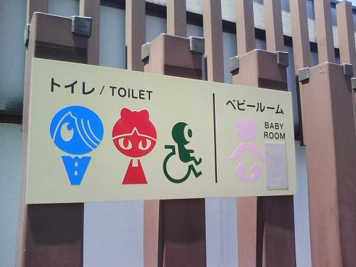 お手洗い@鬼太郎ロード