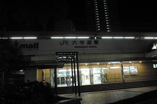 JR六甲道駅