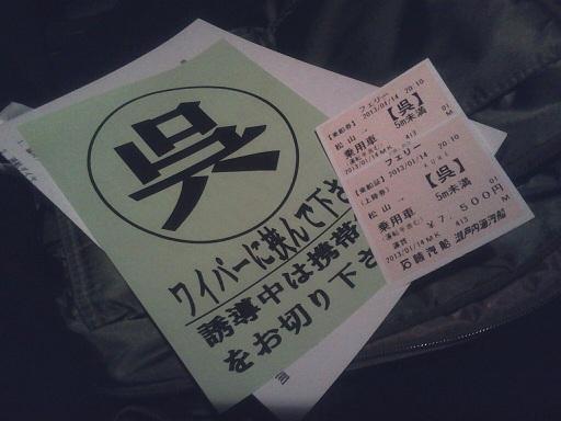 松山観光港から呉港へ