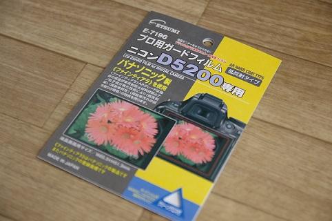 NikonD5200用フィルム