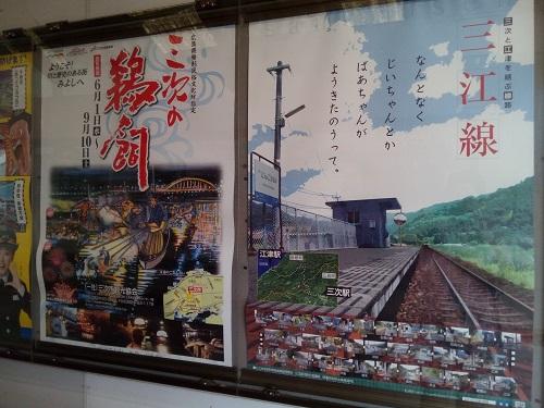 三次駅のポスター