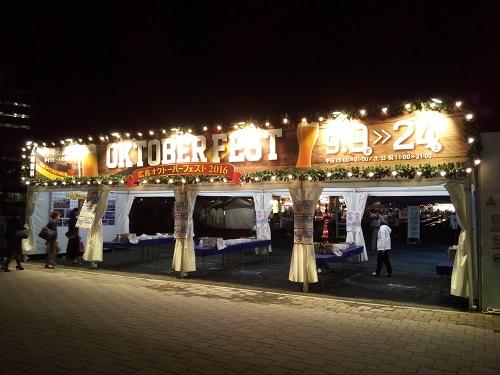広島オクトーバーフェスト2016