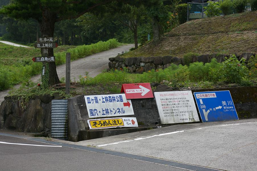 愛媛県道209号美川松山線 上林方面分岐