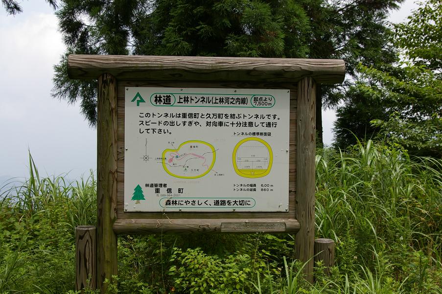 上林トンネル案内図
