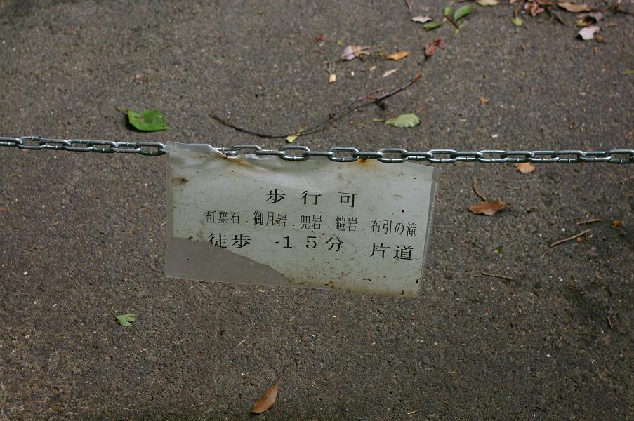 面河渓 鉄砲石川ルート案内1