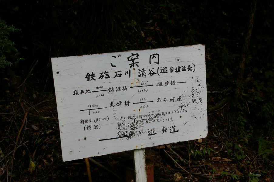 面河渓 鉄砲石川ルート案内2