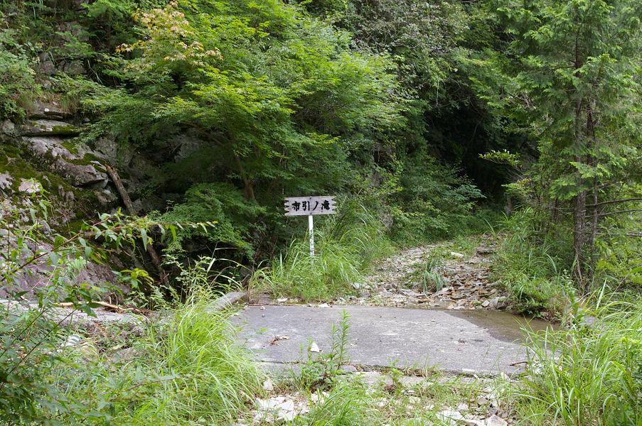 面河渓 鉄砲石川ルート 布引の滝