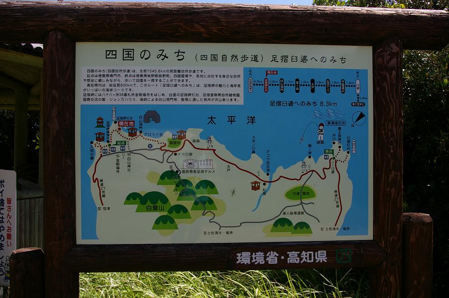 足摺岬案内図
