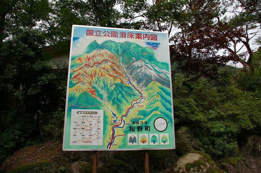 滑床渓谷 観光案内板
