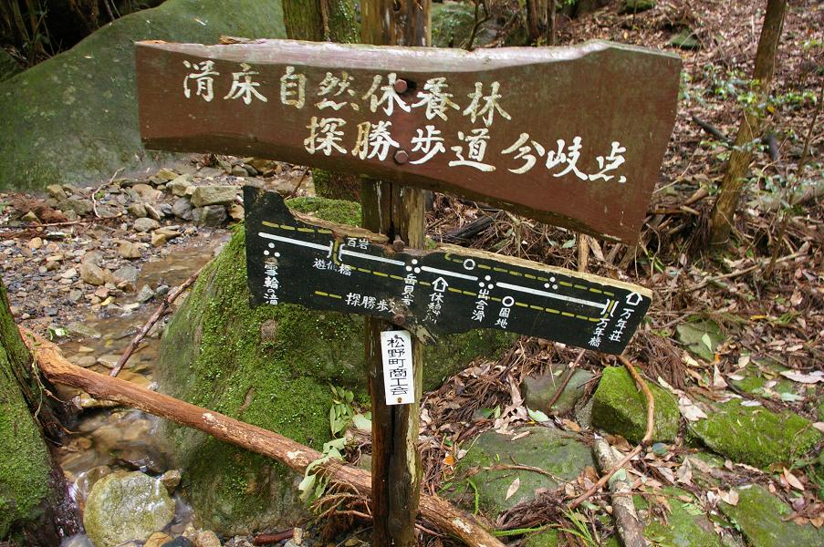 滑床渓谷 遊仙橋