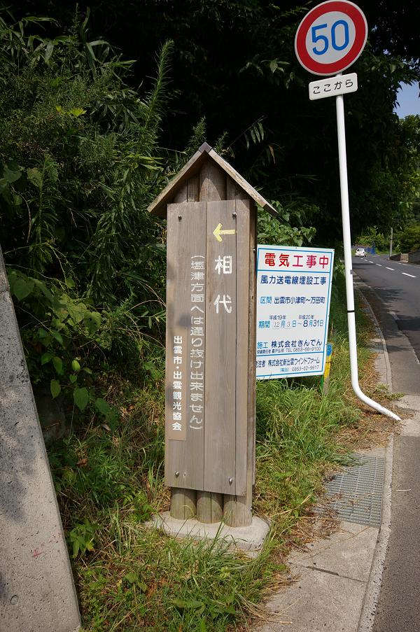 県道23号不通区間(相代~塩津漁港)