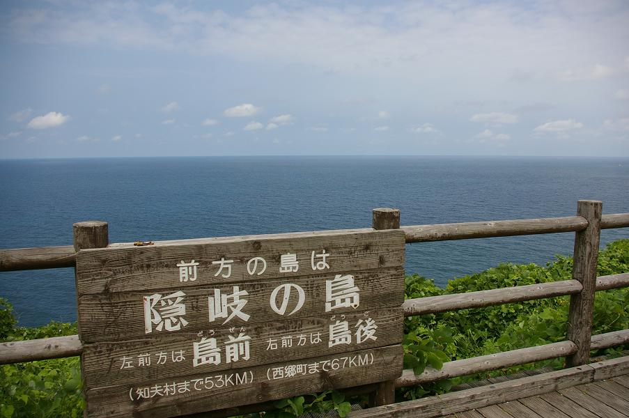 地蔵崎より隠岐の島