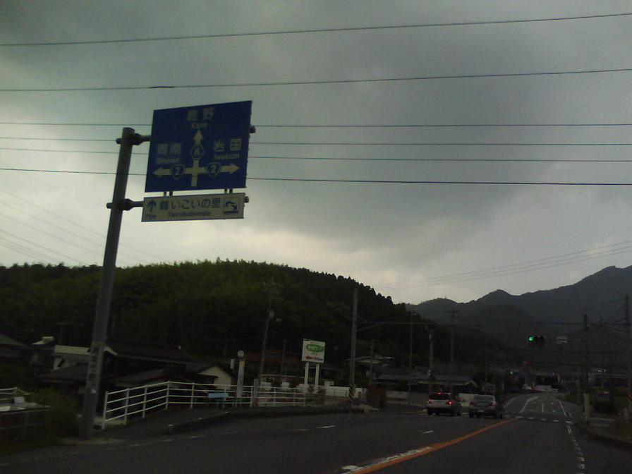 高水駅付近 国道2号原交差点