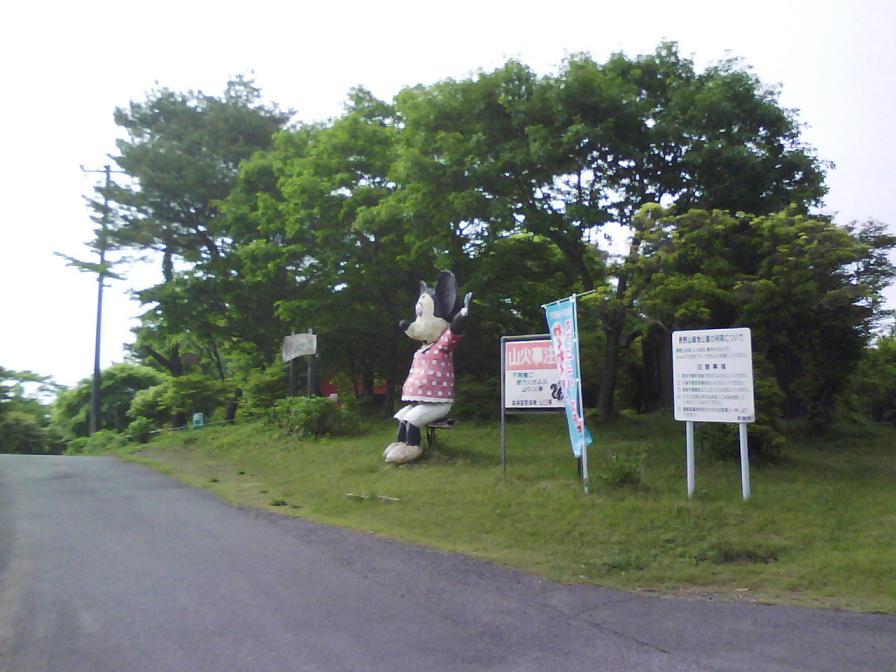 長野山緑地公園